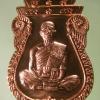 เหรียญเสมา หลวงพ่อคูณ รุ่น ไตรสรณะ เนื้อทองแดง No.3727 กล่องเดิม